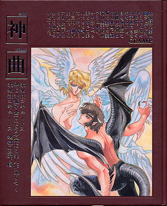 神曲 - Divina Commedia In Devilman