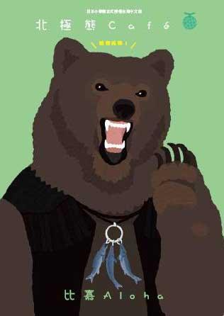 北極熊Café 哈密瓜味!