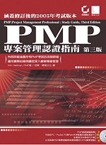 PMP專案管理認證指南
