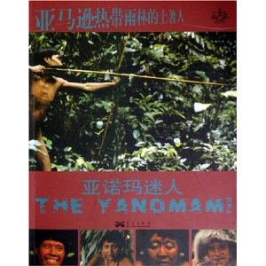 亚马逊热带雨林的土著人