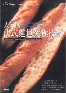人氣店法式麵包究極技術