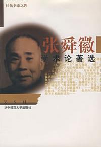 张舜徽学术论�...