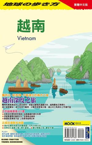 地球步方-越南