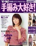 '07-'08手編み大好き! AUTUMN&WINTER