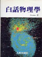 白話物理學