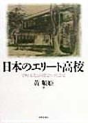 日本のエリート高校