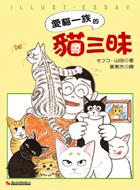 愛貓一族的貓三味 (第1集)