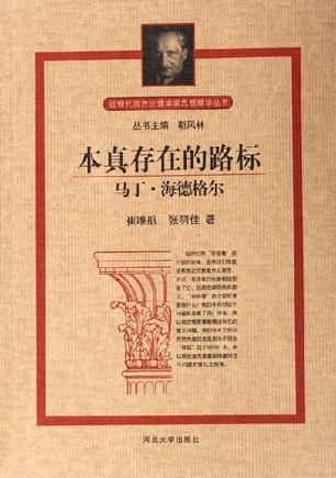 本真存在的路标——马丁·海德格尔/近现代西方伦理学家思想精华丛书
