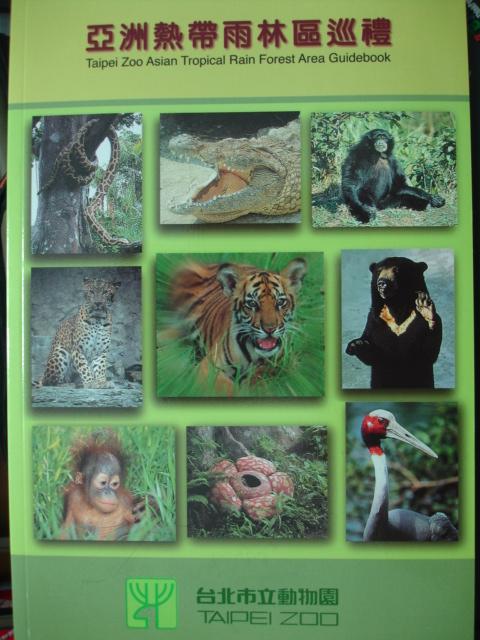 亞洲熱帶雨林區巡禮