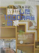 成功した1000万円台の家