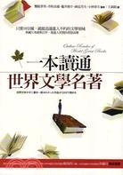 一本讀通世界文學名著