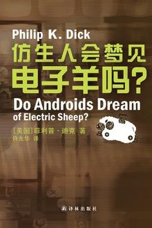仿生人会梦见电子羊吗?