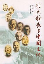 北大校长与中国文化