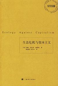 生态危机与资本主义