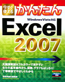 今すぐ使えるかんたんExcel2007