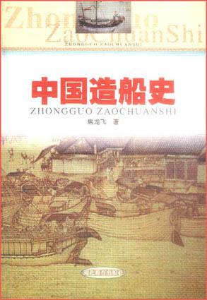 中国造船史