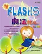 哇!Flash 5魔法秘笈