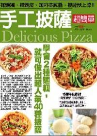 手工披薩超簡單