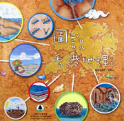 圖說香港地理(增訂版)