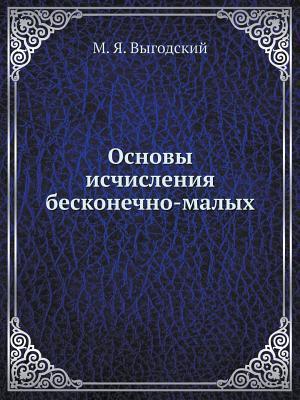 Osnovy ischisleniya beskonechno-malyh (3-e izd.)