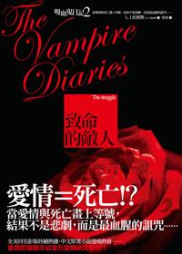 吸血鬼日記(2)