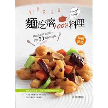 麵疙瘩100%料理
