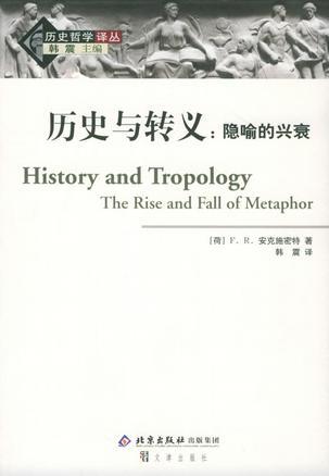 历史与转义