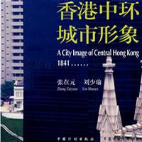 香港中环城市形象
