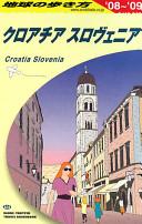 クロアチア/ス�...