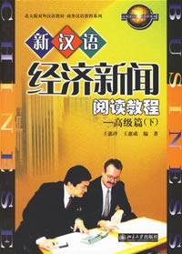 新汉语经济新闻阅读教程