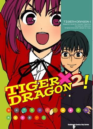 TIGERxDRAGON 2!