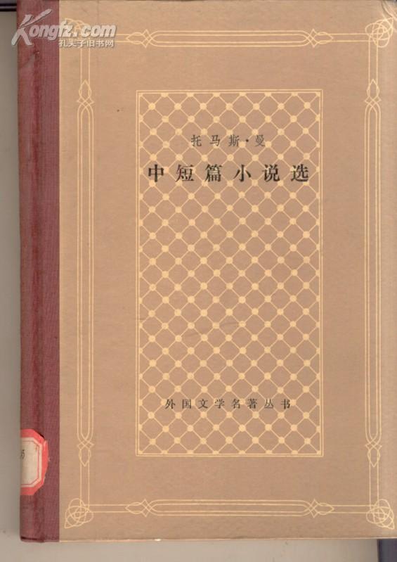 托马斯·曼中短篇小说选