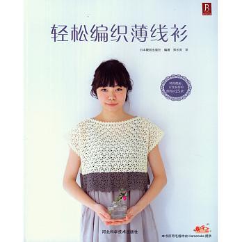 輕松編織薄線衫
