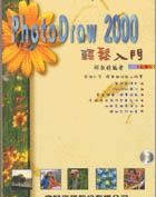 PhotoDraw 2000輕鬆入門