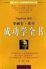 拿破仑.希尔成功学全书 上下