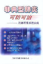 非典型肺炎可防可治