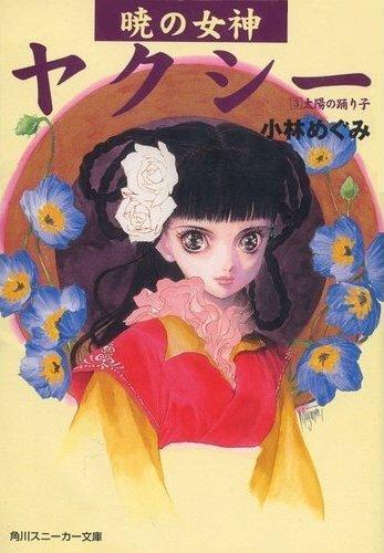 暁の女神ヤクシー 3