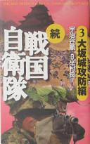 続戦国自衛隊 3 大阪城攻防編