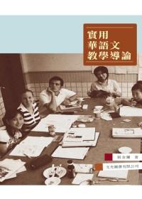 實用華語文教學導論