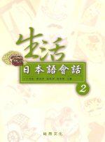 生活日本語會話(2) (書+1CD)
