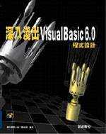 深入淺出Visual Basic 6.0程式程計