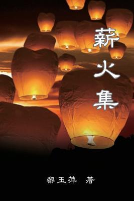 Passing on the Torch - Essays by Yuping Li