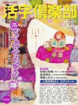 活字倶楽部 2008-冬