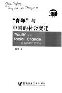 """""""青年""""与中国的社会变迁"""