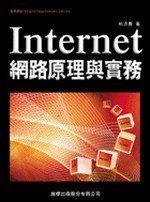 Internet 網路原理與實務