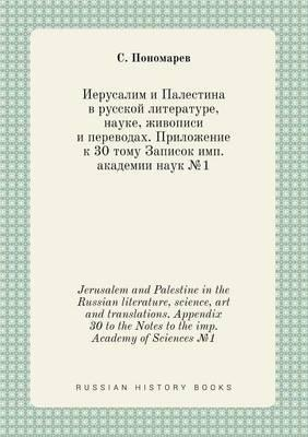 Jerusalem and Palestine in the Russian Literature, Science, Art and Translations. Appendix 30 to the Notes to the Imp. Academy of Sciences 1