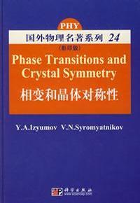 相变和晶体对称性