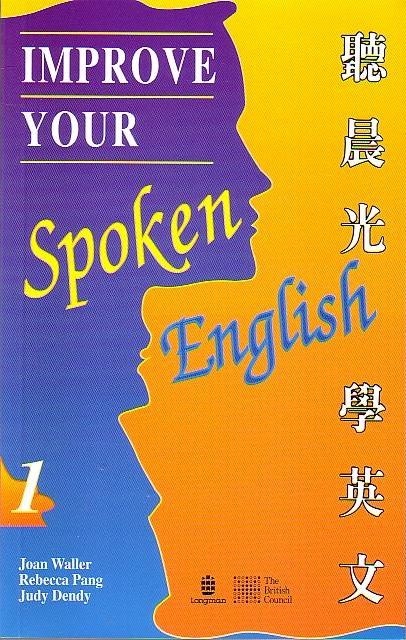 聽晨光學英文 1