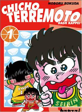 Chicho Terremoto #1 ...