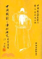 中國戯劇之淨脚研究